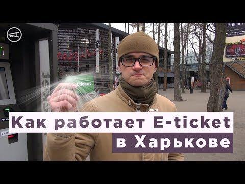 Как работает E-ticket в Харькове? Эксперимент «Накипело»