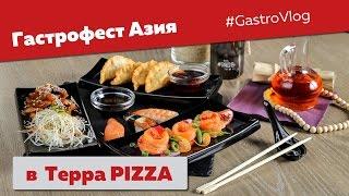 Гастрофест Азия: суши и пельмени в Терра Пицца
