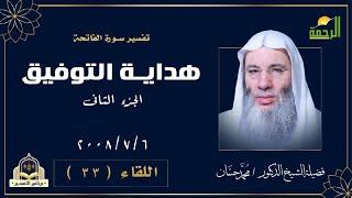 هداية التوفيق ج 2 برنامج التفسير اللقاء 33 مع فضيلة الشيخ الدكتور محمد حسان