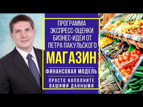 Шаблон бизнес плана магазина