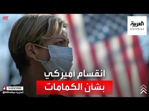 العرب اليوم - شاهد:  انقسام داخل أميركا حول ارتداء الكمامات