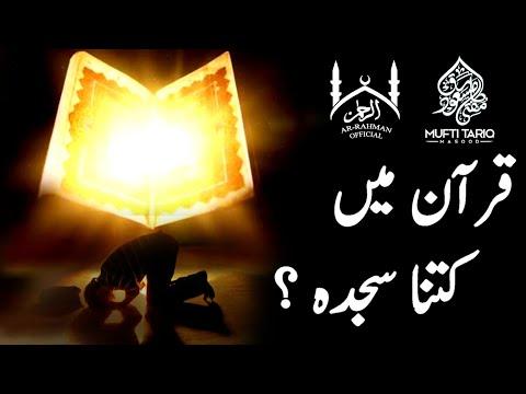 Quran Main Kitni Ayat e Sajda Hain - ARY Qtv - смотреть онлайн на