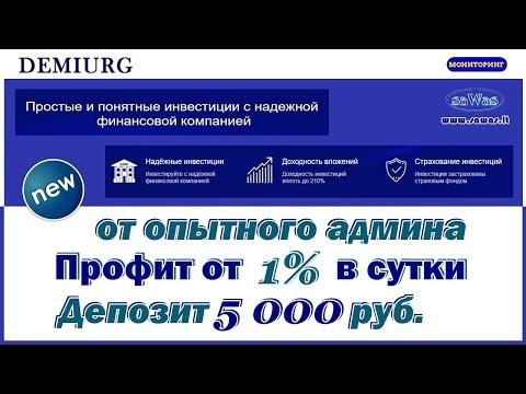 НЕ ПЛАТИТ Demiurg - НОВИНКА от опытного админа. Профит от 1% в сутки. Депозит от 100 руб, 6 Мая 2019
