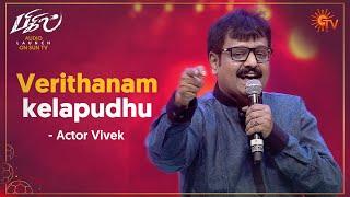 Actor Vivek's Speech   Bigil Audio Launch   Sun TV