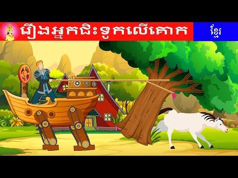 រឿងអ្នកជិះទូកលើគោក|Khmer Fairy Tale By Tokata Khmer|រឿងនិទានតុក្កតា