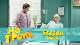 На троих 5 сезон 33 серия | Лгбт врач лечит больного, действительно нетрадиционная медицина!