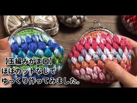 【玉編みがま口】ほぼカットなしでゆっくり作ってみました。How to crochet a frame purse