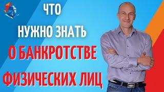 Коротко о банкротстве физлиц. ФИНЭКСПЕРТЪ 24