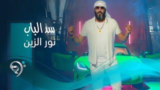 نور الزين - سد الباب - (حصريا على ميوزك الريماس) | Noor AlZain - Sid Elbab- 2021 تحميل MP3