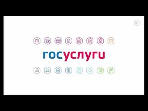 Регистрация и подтверждение личности на портале Госуслуги