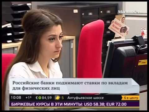 Российские банки подняли ставки по вкладам для физических лиц
