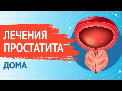 Эффективное средство от простатита у мужчин