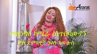MEZENGIE CAMERA /Helen Pawlos/ New Eritrean Hidden Camera Prank 2019 - Kudus Yohanes Program