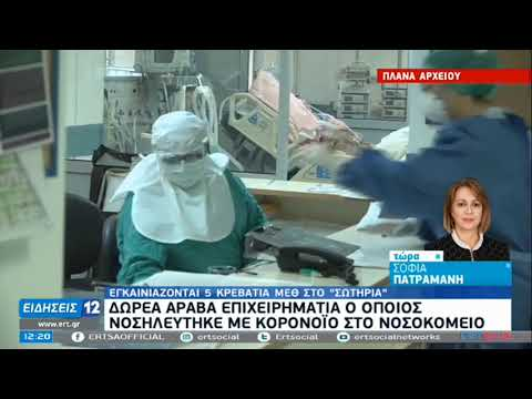 """5 Κρεβάτια ΜΕΘ στο """"Σωτηρία""""   Δωρεά Άραβα Επιχειρηματία που νοσηλεύτηκε   08/12/2020   ΕΡΤ"""