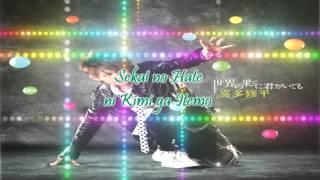 Gambar cover Sekai no Hate ni Kimi ga Itemo - Shuuhei Kita (Instrumental)