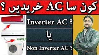 Inverter AC Technology VS Non Inverter Star Rated | Which is the Best Ac to Buy