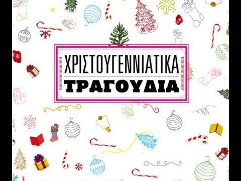 Χριστουγεννιάτικα τραγούδια ξένα και ελληνικά