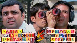 Awara Paagal Deewana v/s Deewane Huye Paagal    Best of Comedy Scene   Paresh Rawal - Akshay Kumar
