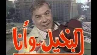 Omar Khairat The Miser عمر خيرت البخيل وأنا تحميل MP3