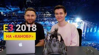 E3 2018 НА «КАНОБУ». ТРАНСЛЯЦИИ С РУССКИМИ КОММЕНТАРИЯМИ, ИТОГИ, СПЕЦРАЗДЕЛ