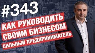 Как руководить своим бизнесом / Сильный предприниматель #AlexToday 343