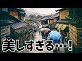 【海外の反応】衝撃!日本の美しい風景の数々!日本旅行の思い出に海外がため息「 美しすぎる…!」【日本人も知らない真のニッポン】