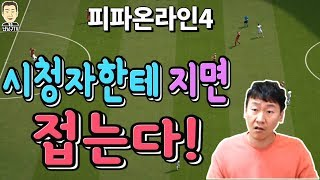 난닝구 [ 피파온라인4 정식출시! 그래픽이 완전 미쳤네!! ] FIFA Online 4