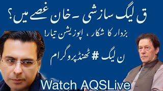 Punjab (Game of Throne) PTI VS Q League.