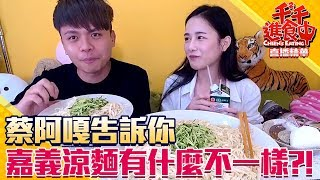 【Chien-Chien is eating】 Cold noodles with mayonnaise from Chiayi Feat. Tsai A-Ga (Condensed Version)