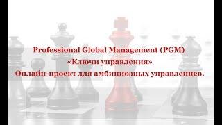 Презентация проекта Professional Global Management (PGM) «Ключи управления»