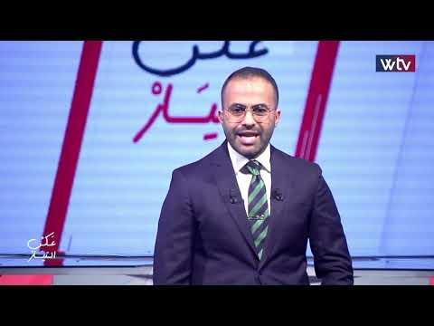 «عكس التيار» مع محمد زيدان - ليبيا محور جديد للحرب الباردة بين طموحات بوتين وتردد ترامب