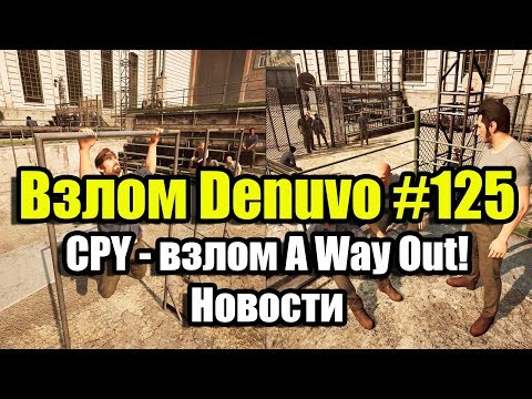 a way out cpy