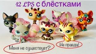 LPS  Моя коллекция с блёстками /Редкие LPS / lps brilliant