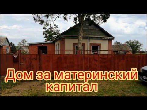 Дом за материнский капитал #домнаюге #переезд #пмж