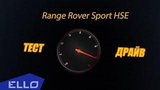 Тест-драйв онлайн: Range Rover Sport HSE