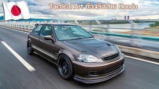 บุก Osaka ลุยภารกิจถ่าย Honda Civic EK สำนัก Tactical Art !!