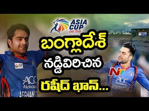 Rashid Khan Steals Show As Afghanistan Beat Bangladesh in Asia Cup 2018, Highlights