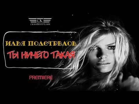 Илья Подстрелов (Фактор 2) - Ты ничего такая (ПРЕМЬЕРА 2019)