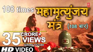 महामृत्युंजय मंत्र 108 times I Mahamrityunjay Mantra I SHANKAR SAHNEY l Full HD Video Song - Download this Video in MP3, M4A, WEBM, MP4, 3GP