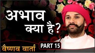 अभाव क्या है? | Vaishnav Varta | Part 15 | Shree Hita Ambrish Ji