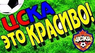 """ПФК """"ЦСКА""""(Москва), ЦСКА-это красиво!"""