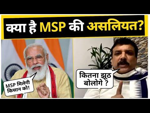Sanjay Singh ने बताया MSP का सच | खोल दी Narendra Modi Sarkar की पोल | Bharat Band | Farm Bill 2020