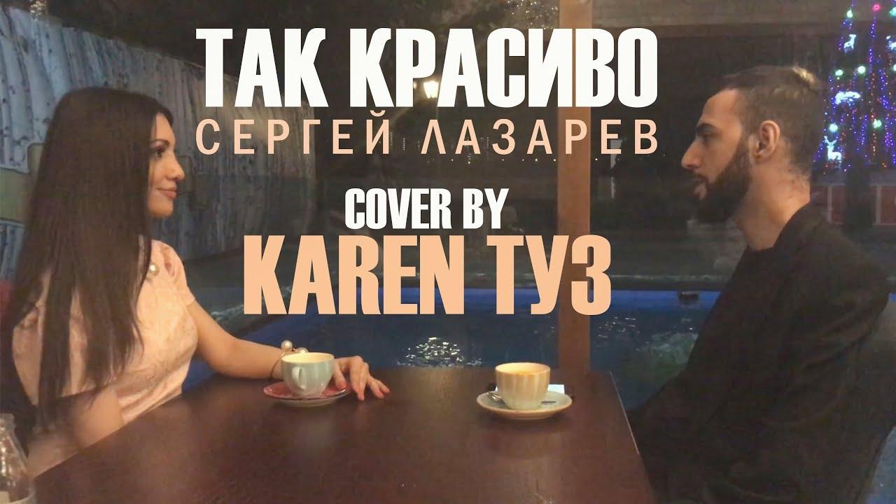 Сергей Лазарев – Так Красиво (Cover by Karen ТУЗ)