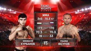 Эмомали Курбанов va. Рашид Юсупов / Emomali Kurbanov vs. Rashid Yusupov