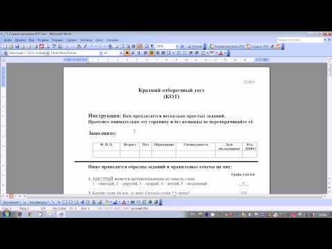 Психология:Тест КОТ. 1 часть. Инструкция