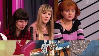 Мужское / Женское - Анам пора домой.  Выпуск от29.05.2017