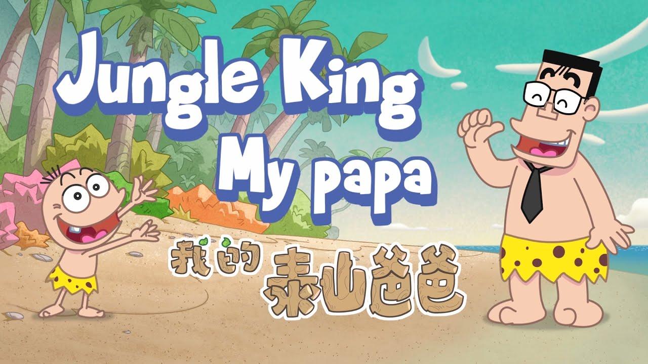 Jungle King, My Papa