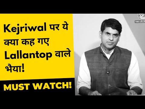 Lallantop टॉप वाले भैया ने Arvind Kejriwal के Delhi Model को लेकर यह क्या कह दिया | BJP Exposed