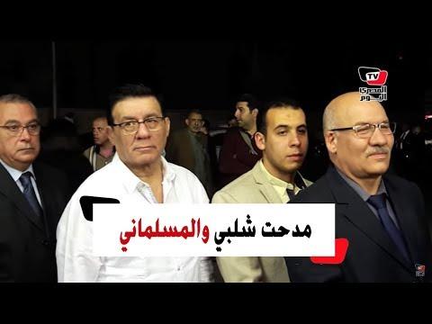 مدحت شلبي والمسلماني في عزاء كمال أبو المجد