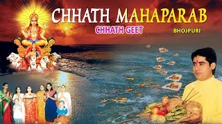 CHHATH MAHAPARAB BHOJPURI CHHATH GEET SUNIL CHHAILA BIHARI, BELA, ANURADHA PAUDWAL I AUDIO JUKEBOX - Download this Video in MP3, M4A, WEBM, MP4, 3GP